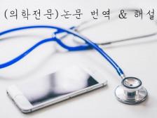 (인턴재직중)의학논문 영한 번역 및 해설 해드립니다.