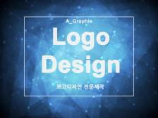 로고 디자인은 사업의 기초입니다. 브랜드 아이덴티티를 만들어드립니다.