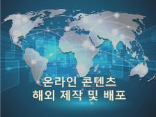 기업들이 선택한 BTL 마케팅 회사 - 동남아 및 해외로 온라인 영상 배포해드립니다.