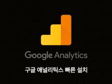 [Cafe24, 메이크샵, 고도몰 전용]웹사이트 구글 애널리틱스 빠르게 설치해드립니다.