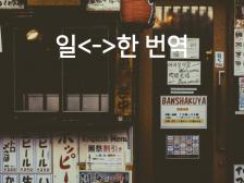일본어 번역 (일<->한) 빠르고 완벽하게 번역해드립니다.