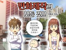 홍보용,기념용 웹툰/만화/캐릭터 제작해드립니다.