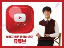 가장 인기가 많았던 교육과정, 1% 유튜브 마케팅 마스터과정을드립니다.