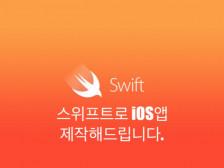 SWIFT로 iOS 개발해드립니다.