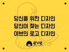 고객과 함께하는 로고 디자인 :-) 기대 그 이상을 선물해드립니다.