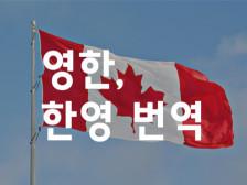 [빠른 답변]캐나다 네이티브가 각종 서류를 영한, 한영 번역 및 교정해드립니다.