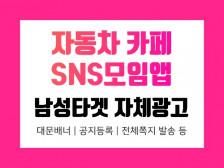카페/SNS모임앱 남성회원 회원들에게 광고해드립니다.