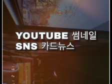 트렌디한 SNS 컨텐츠(카드뉴스/이미지/썸네일)제작을 해드립니다.