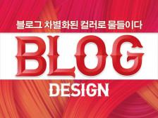 블로그 디자인 높은 퀄리티로 제작해드립니다.