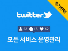 Twitter(트위터)의 모든 서비스를 진행 해드립니다.