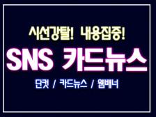 시선집중! 현직 디자이너가 만든 가독성 높은 SNS 카드뉴스 디자인을 만들어드립니다.