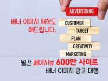한달 페이지 뷰 6백만 사이트 광고 달아드립니다.
