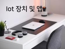 저렴하게 iot시스템(아두이노, 라즈베리 파이) 및 활용 앱 개발 해드립니다.