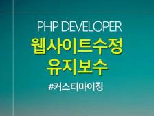 [경력12년] PHP 웹사이트(그누보드,XE 등) 유지보수 기능개선해드립니다.