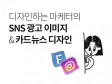 페이스북,인스타그램 SNS 광고용 이미지 디자인해드립니다.