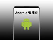 간단한 앱부터 세부한 앱까지 ~ 안드로이드 앱 제작해드립니다.