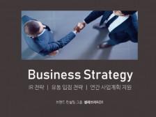 [연간] 사업 전략과 BI/IR/유통 제안서를 지원해드립니다.