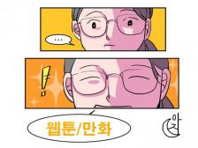 홍보,교육용으로 최고! 귀엽고 깔끔한 웹툰/만화 그려드립니다.