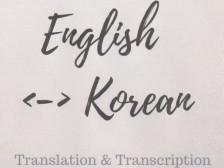 가장 이해하기 쉬운 단어를 사용하는 번역을 여러분께드립니다.