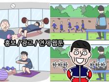 홍보/스포츠/연재웹툰/일러스트/캐릭터 제작해드립니다.