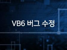 해결되지 않아 고심하고 있는 VB6으로 코딩된 프로그램들을 디버깅해드립니다.