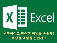 엑셀 고급 수식 / 매크로 / VBA 를 활용한 엑셀 제작해드립니다.