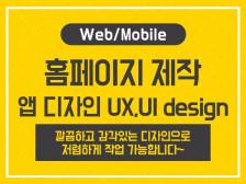 웹디자인/홈페이지/반응형/블로그/이벤트/배너/모바일 디자인해드립니다.