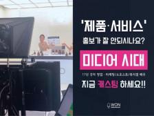 홍보가 어려우세요? 영업/마케팅/배우의 노하우! 쇼호스트가 돼드립니다.