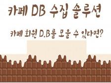마케팅 최적화 카페 회원 D.B 모으는 솔루션드립니다.