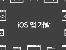 iOS/아이폰 앱 개발해드립니다.