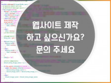 PHP 사이트 제작 레슨 해드립니다.
