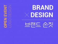 [오픈이벤트할인]말로 다 표현할 수 없는  브랜드, 손짓해드립니다.