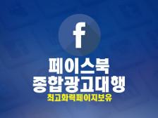 [크몽특가] 페이스북 최고화력 페이지 광고대행 포스팅 서비스드립니다.