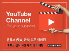 유튜브 수익창출조건/유튜브영상/30만 유튜브구독자 운영/운영 유튜브조회수 채널에 홍보해드립니다.