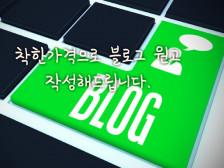 블로그 원고 제작해드립니다.