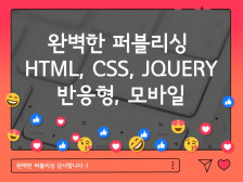 완벽한 HTML, CSS, jQuery 웹퍼블리싱 (반응형, 모바일웹, 홈페이지)작업해드립니다.