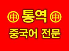 경력18년 중국어전문 통역/비지니스통역전문드립니다.