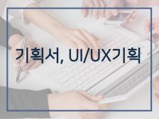 APP, Web UI,UX 제안서, 기획서, 화면정의서 작성해드립니다.