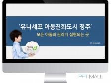 당신의 PPT를 디자인해드립니다.