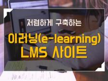 이러닝(e-Learning) LMS 사이트를 구축해드립니다.