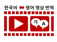 [영어] 신속하고 정확한 영상 번역 믿고 맡겨주시면 최선을 다해드립니다.