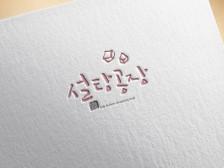 어여쁜 캘리그라피 로고 만들어드립니다.