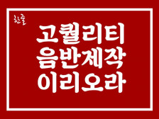 작곡 작사 편곡 앨범발매 도와드립니다.
