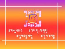 한국인계정으로만 직접키운 인스타계정드립니다.