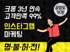 이벤트 인스타그램(SNS) 마케팅 공장도 가격으로 해드립니다.