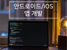 안드로이드/iOS 앱 가성비 있게 만들어드립니다.
