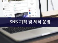 페이스북, 인스타그램 기획,  블로그 운영해드립니다.