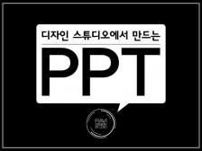 [맞춤 PPT]개인, 기업에 맞춘 깔끔한 디자인으로 제작해드립니다.