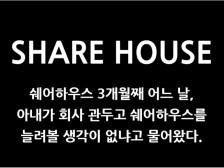 [서울대 졸업생이 선택한 퇴사 프로젝트] 쉐어하우스(셰어하우스)로 제 2의 월급 만들어드립니다.