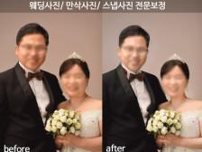 웨딩사진/ 가족사진/ 우정사진/ 만삭사진/ 스냅사진  보정해드립니다.